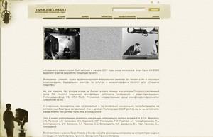 Виртуальный музей Радио и телевидения
